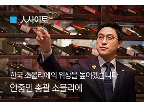 [人사이트] 한국 소믈리에의 위상을 높이겠습니다 안중민 총괄 소믈리에