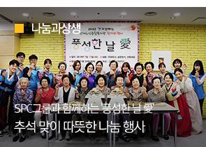 [나눔과상생] SPC그룹과 함께하는 '풍성한 날 愛' 추석 맞이 따뜻한 나눔 행사