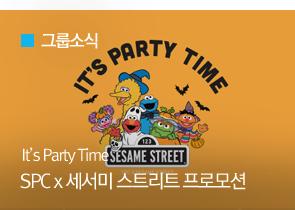 [그룹소식] It's Party Time SPC x 세서미 스트리트 프로모션