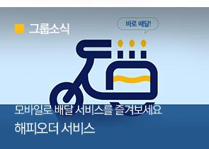 [그룹소식] 모바일로 배달 서비스를 즐겨보세요 해피오더 서비스