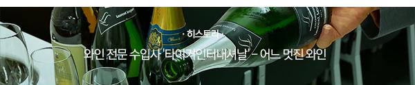 [히스토리] 와인 전문 수입사 '타이거인터내셔날' - 어느 멋진 와인