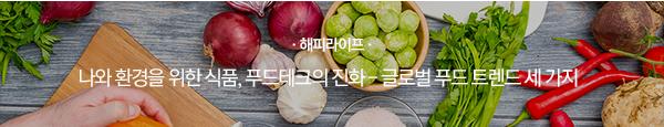 [해피라이프] 나와 환경을 위한 식품, 푸드테크의 진화 - 글로벌 푸드 트렌드 세 가지