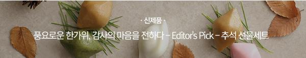 [신제품] 풍요로운 한가위, 감사의 마음을 전하다 - Editor's Pick - 추석 선물세트