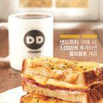 던킨도너츠 핫샌드위치 신제품 2종 출시