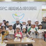 SPC해피봉사단,'해피버스데이파티' 열어