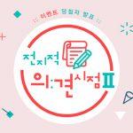 9월 SPC매거진 이벤트 '당첨자 발표'