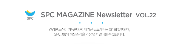 SPC MAGAZINE NEWSLETTER VER.22