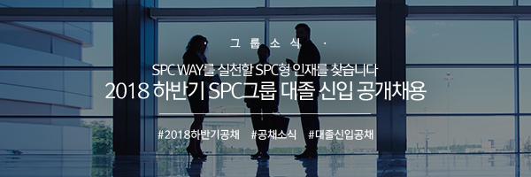 [그룹소식] SPC WAY를 실천할 SPC형 인재를 찾습니다 2018 하반기 SPC그룹 대졸 신입 공개채용 #2018하반기공채 # 공채소식 #대졸신입공채