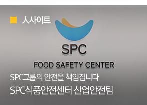 [人사이트] SPC그룹의 안전을 책임집니다 SPC 식품안전센터 산업안전팀