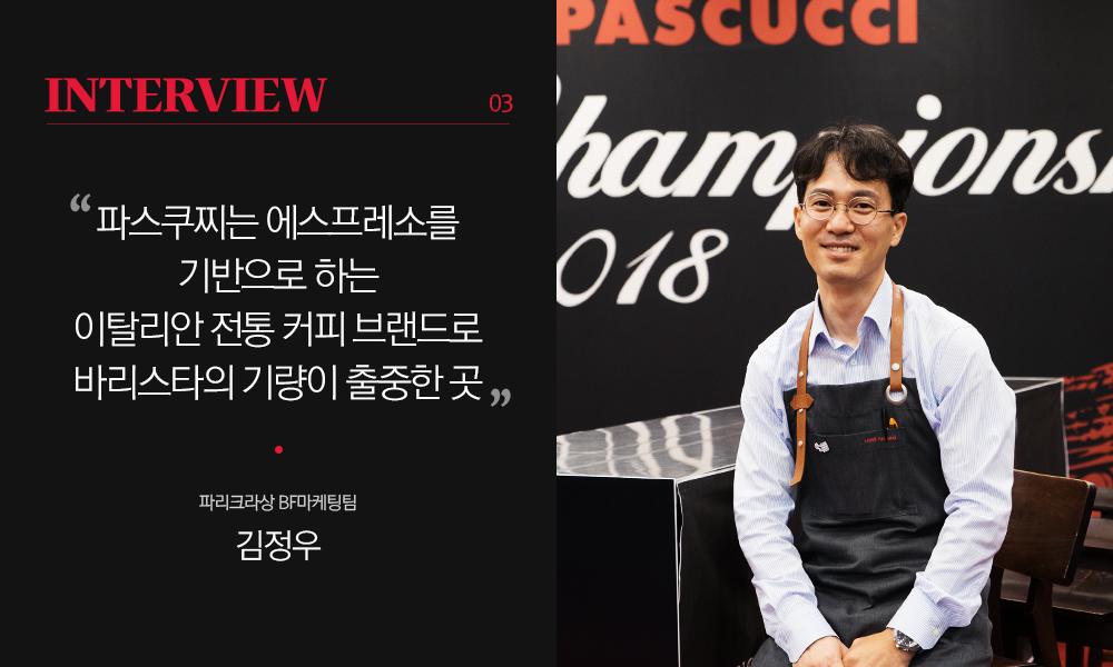 김정우 인터뷰