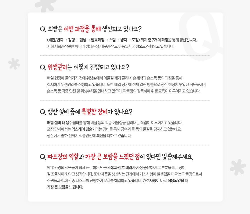호빵, 호빵생산과정, 생산설비