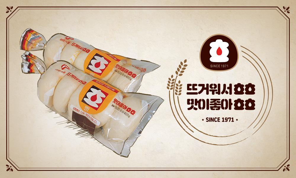 1971년 10월 처음 출시된 삼립호빵 제품