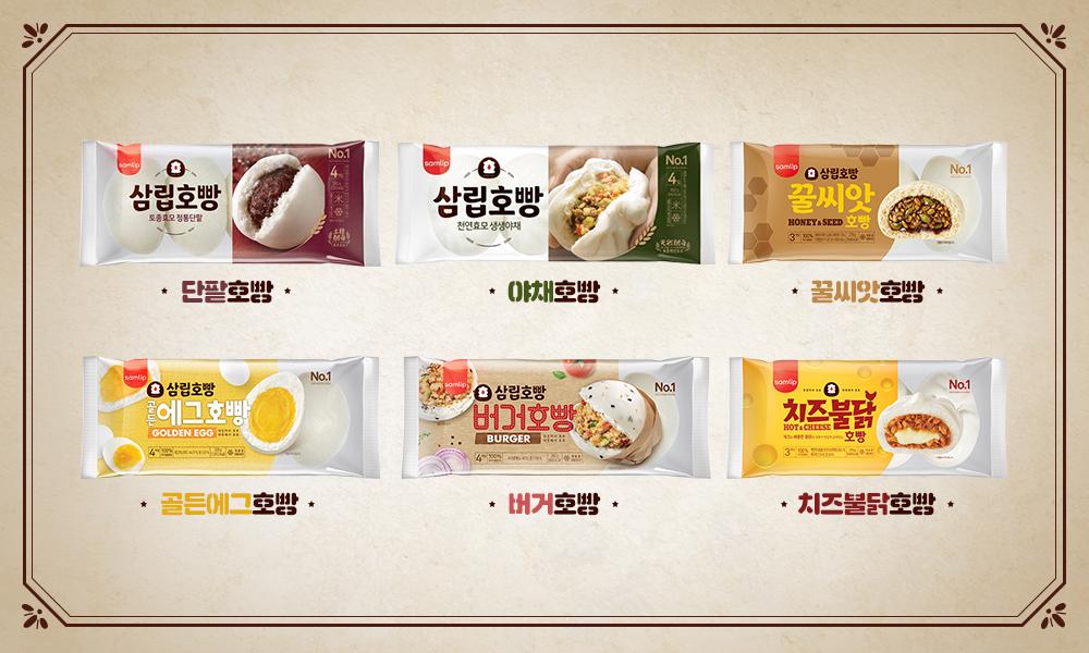 다양한 종류의 삼립호빵
