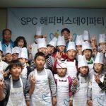 SPC해피봉사단, '해피버스데이파티' 개최