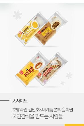 [人사이트] 호빵라인 김민호&마케팅본부 윤희원 국민간식을 만드는 사람들