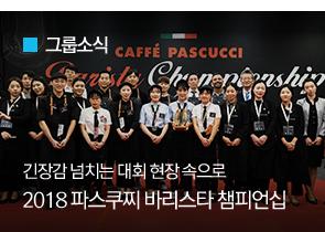 [그룹소식] 긴장감 넘치는 대회 현장 속으로 2018 파스쿠찌 바리스타 챔피언십