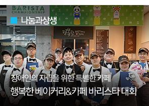 [나눔과상생] 장애인의 자립을 위한 특별한 카페 행복한 베이커리&카페 바리스타 대회