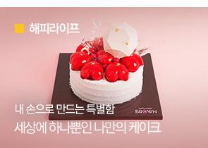 [해피라이프] 내 손으로 만드는 특별함 세상에 하나뿐인 나만의 케이크
