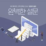 11월 SPC매거진 이벤트 '당첨자 발표'