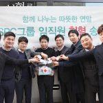 SPC그룹, 임직원 헌혈 송년회 진행