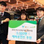 SPC그룹,결식 우려 아동에 해피포인트 지원