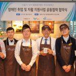 SPC그룹, 서울시와 장애인 일자리 지원사업 MOU