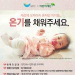 SPC그룹, 연말 기부 캠페인 진행