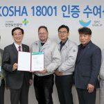 SPC삼립 세종공장, KOSHA 18001 인증 획득