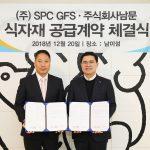 SPC GFS, 남이섬 식자재 공급 체결