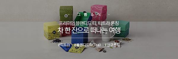 [그룹소식] 프리미엄 블랜디드 티, 티트라 론칭 차 한 잔으로 떠나는 여행 #티트라 #블렌디드티(Tea) #신규론칭
