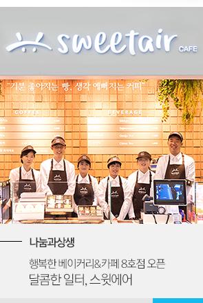 [나눔과상생] 행복한 베이커리&카페 8호점 오픈 달콤한 일터, 스윗에어