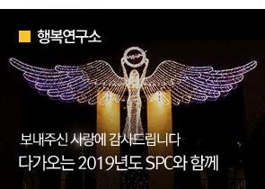 [행복연구소] 보내주신 사랑에 감사드립니다 다가오는 2019년도 SPC와 함께