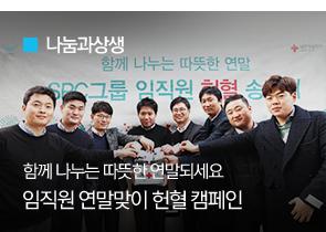 [나눔과상생] 함께 나누는 따뜻한 연말되세요 임직원 연말맞이 헌혈 캠페인