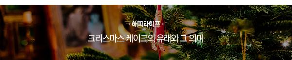 [해피라이프]크리스마스 케이크의 유래와 그 의미 - 음식평론가 윤덕노