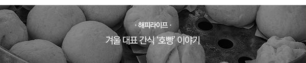[해피라이프]겨울 대표 간식 '호빵' 이야기 - 음식칼럼니스트 박정배