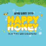 [던킨도너츠] 'HAPPY HONEY'