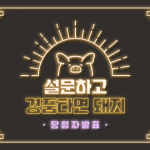 12월 SPC매거진 이벤트 '당첨자 발표'