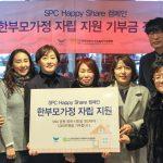 SPC그룹, 한부모가정 자립 지원