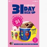 2019년 맞아 더욱 풍성해진 혜택, 31DAY