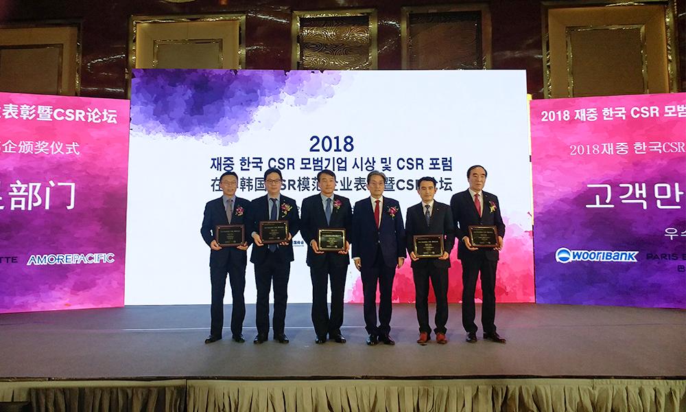 재중 한국 CSR 모범기업 상 수상
