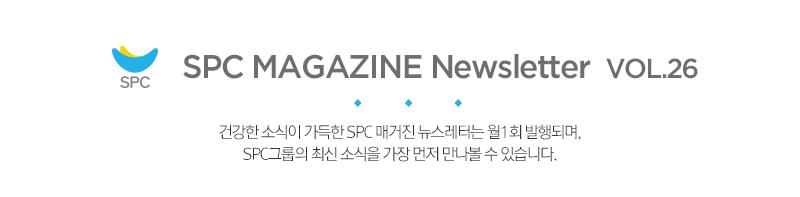 SPC MAGAZINE NEWSLETTER VER.26