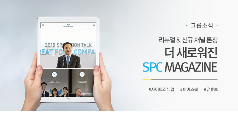 [그룹소식] 더 새로워진 SPC매거진  리뉴얼& t채널 론칭 #사이트리뉴얼 #페이스북 #유튜브