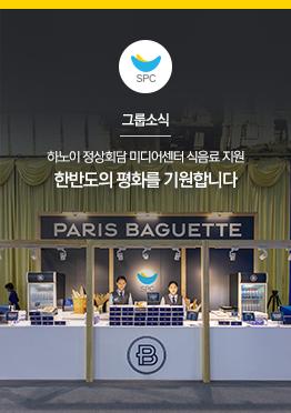 [그룹소식] 하노이 정상회담 미디어센터 식음료 지원 한반도의 평화를 기원합니다