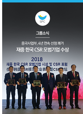 [그룹소식] 중국사업부, 4년 연속 선정 쾌거 재중 한국 CSR 모범기업 수상