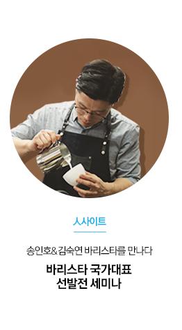 [人사이트] 송인호&김숙연 바리스타를 만나다 바리스타 국가대표 선발전 세미나