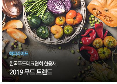 [해피라이프] 한국푸드테크협회 현웅재 2019 푸드 트렌드