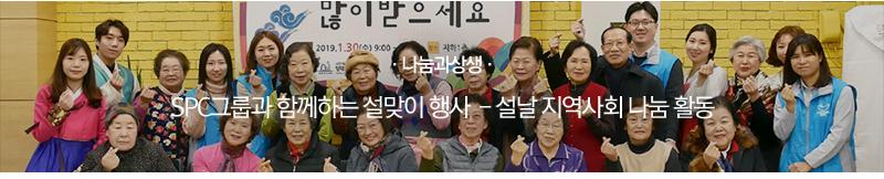 [나눔과상생] SPC그룹과 함께하는 설 맞이 행사 설날맞이 지역사회 나눔 활동