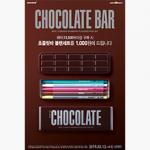 초콜릿바 볼펜 세트 프로모션
