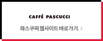 파스쿠찌 웹사이트 바로가기