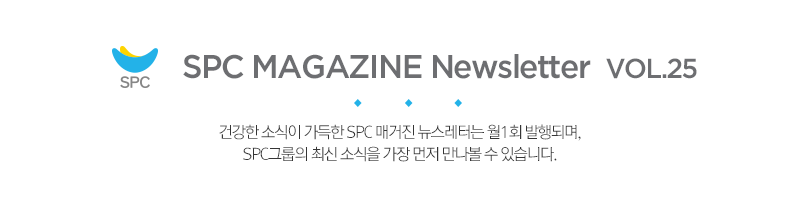 SPC MAGAZINE NEWSLETTER VER.25